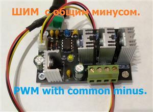 ШИМ с общим минусом. PWM with common minus.