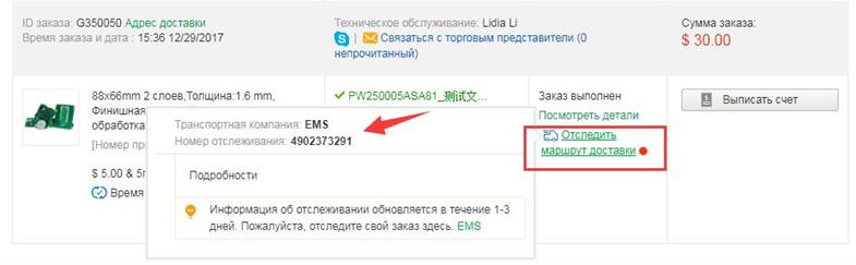 ru_ship01.jpg