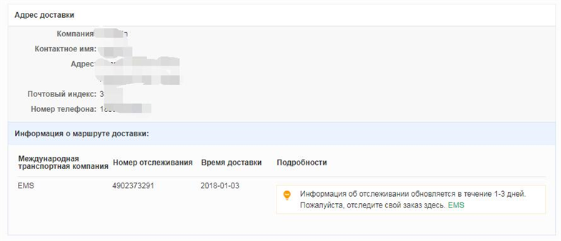 ru_ship02.jpg
