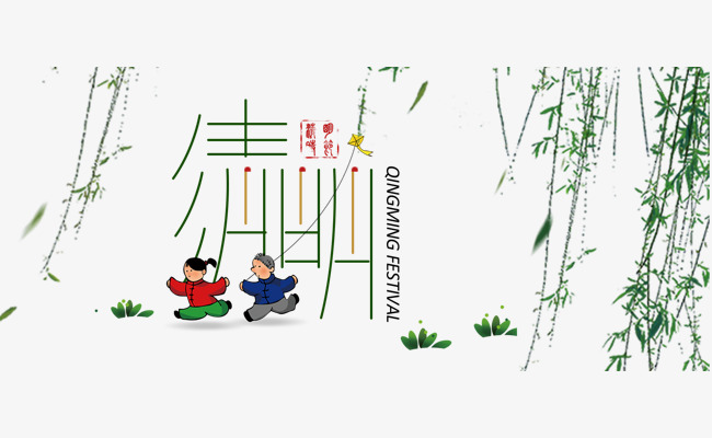 pngtree-ching-ming-festival-png-clipart_3060856.jpg